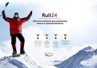 РУЛИ24 Облачные решения